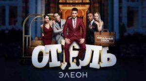 """Сериал """"Отель Элеон"""" 3 сезон: описание серий"""