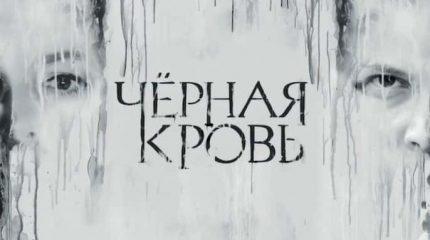 Сериал «Чёрная кровь» (2017) содержание серий, сюжет, актёрский состав