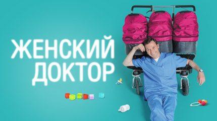 Сериал «Женский доктор» 3 сезон: содержание серий, сюжет и актёры