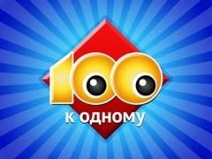 100 к 1. Ваши любимые советские мультфильмы