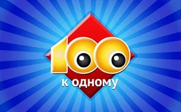 Игра 100 к 1. Ответы на вопросы