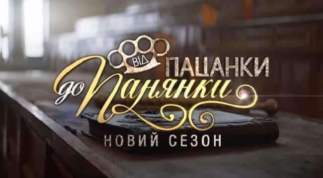 """Шоу """"Пацанки-3"""" Украина, """"От пацанки до панянки"""" 3 сезон на Новом канале"""