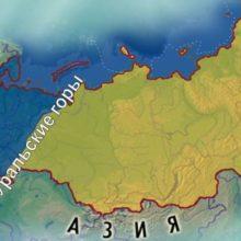 Какие страны расположены в двух частях света?