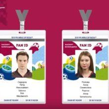 Как получить Паспорт болельщика (Fan ID) на ЧМ-2018?