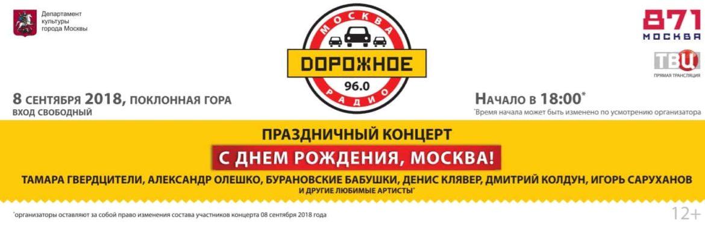 """Праздничный концерт """"С днем рождения, Москва"""""""