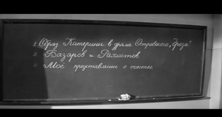 """Кадр из фильма """"Доживем до понедельника"""""""